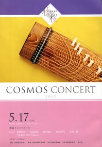 cosmos_concert_2015_1